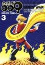 【コミック】サイボーグ009完結編 conclusion GOD'S WAR3の画像