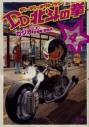 【コミック】DD北斗の拳(4)の画像