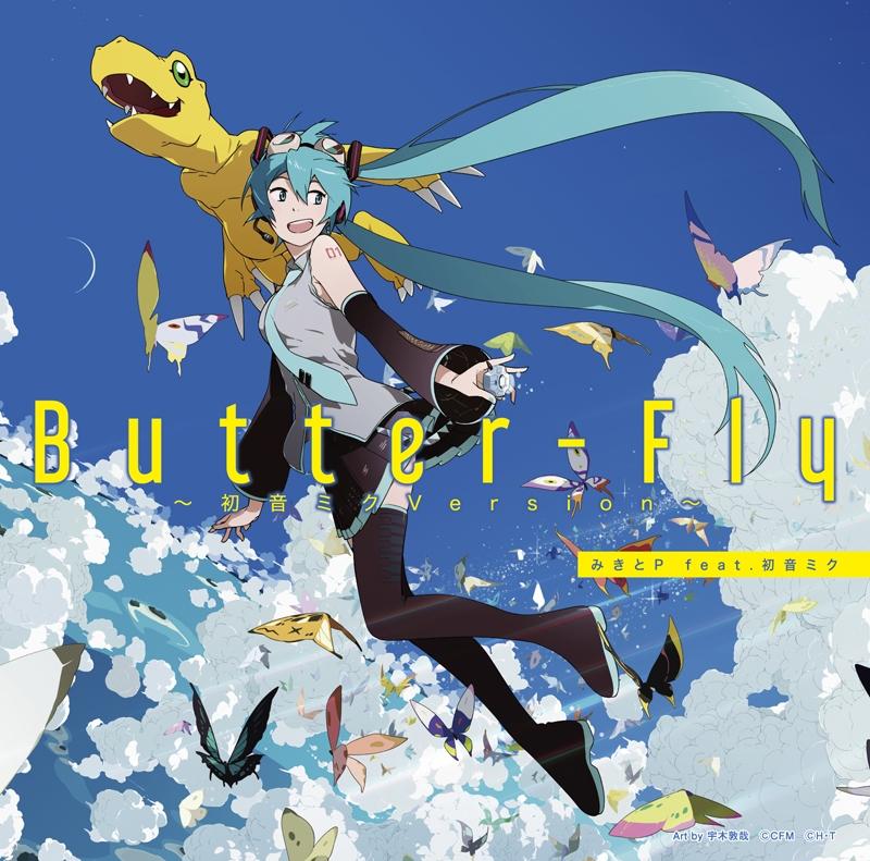 【マキシシングル】みきとP feat.初音ミク/Butter-Fly~初音ミクVersion~