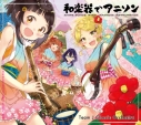 【アルバム】TEAM J クラシック・オーケストラ/和楽器でアニソンの画像