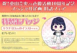 祝!東山奈央さん声優活動10周年記念スペシャル企画 旧譜フェア画像