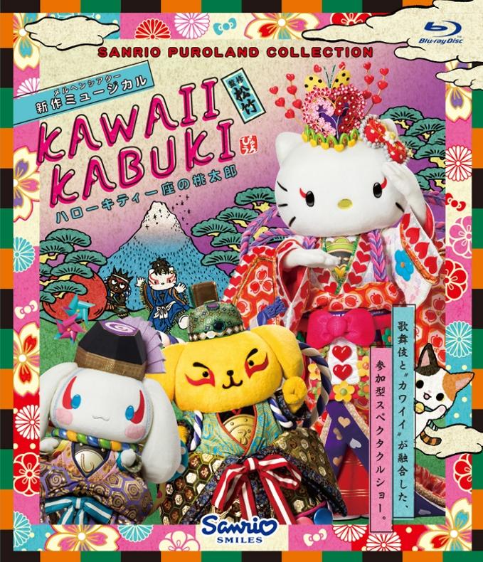 【Blu-ray】KAWAII KABUKI ハローキティ一座の桃太郎