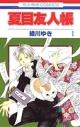 【ポイント還元版(12%)】【コミック】夏目友人帳 1~24巻セットの画像