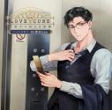 【ドラマCD】LOVE CUBE 密室から始まる物語 1F 大知彰平 (CV.切木Lee)の画像