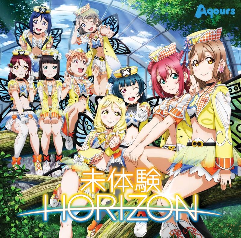 【キャラクターソング】ラブライブ!サンシャイン!! Aqours/未体験HORIZON BD付