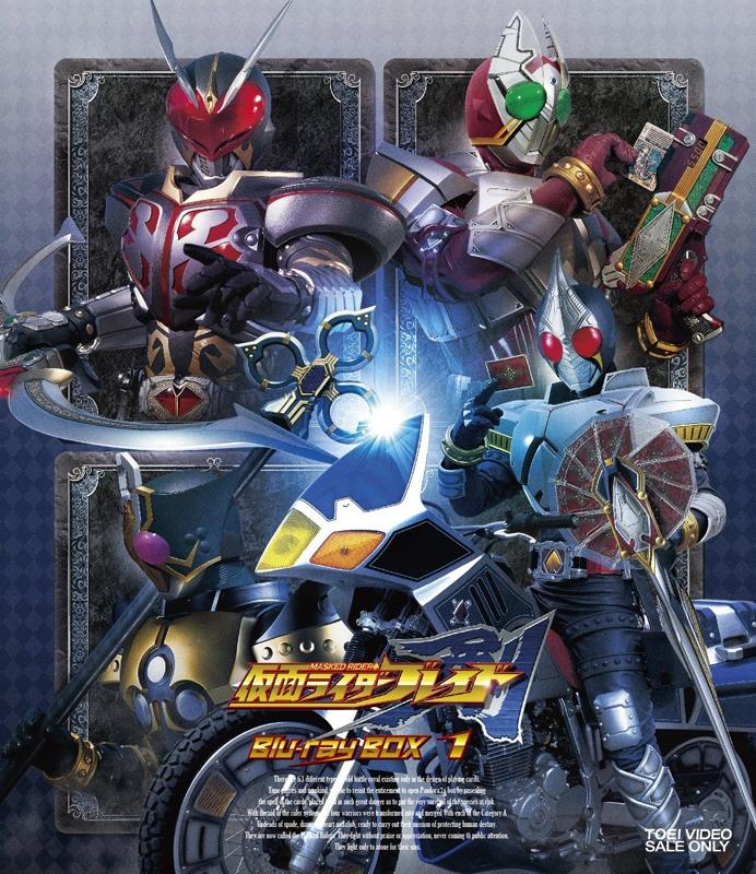 【Blu-ray】TV 仮面ライダー剣 Blu-ray BOX 1