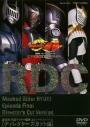 【DVD】劇場版 仮面ライダー龍騎 EPISODE FINAL ディレクターズカット版の画像