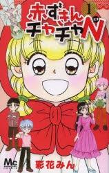 【コミック】赤ずきんチャチャN(1)