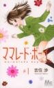 【コミック】ママレード・ボーイ little(1)の画像