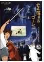【DVD】セロ弾きのゴーシュの画像