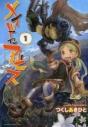 【ポイント還元版( 6%)】【コミック】メイドインアビス 1~8巻セットの画像