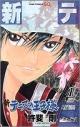 【ポイント還元版(12%)】【コミック】新テニスの王子様 1~26巻セットの画像