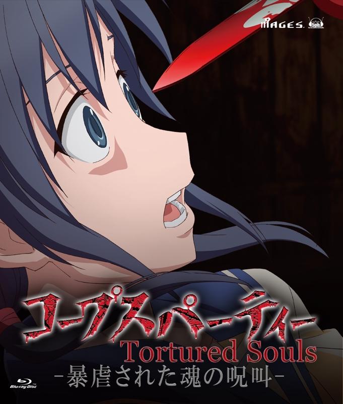 【Blu-ray】OVA コープスパーティー Tortured Souls -暴虐された魂の呪叫- 廉価版