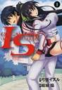 【コミック】IS<インフィニット・ストラトス> (1)の画像