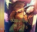 【同人CD】少女フラクタル/秘神は背中で燃えているの画像