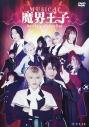 【DVD】ミュージカル 魔界王子 devils and realistの画像