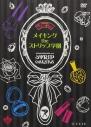 【DVD】ハダカ座公演vol.1 ストリップ学園 メイキングDVDの画像