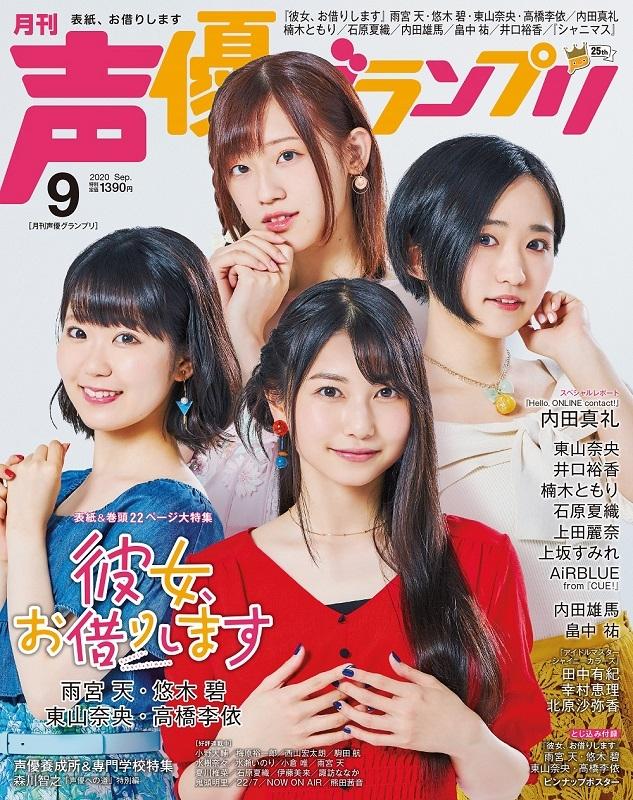 【雑誌】声優グランプリ 2020年9月号