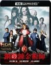 【Blu-ray】映画 実写 鋼の錬金術師 4K ULTRA HD&ブルーレイセットの画像