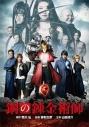 【DVD】映画 実写 鋼の錬金術師 通常版の画像