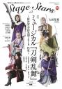 【ムック】TVガイドStage Stars vol.3の画像
