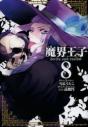 【コミック】魔界王子devils and realist(8) 通常版の画像