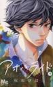 【コミック】アオハライド(9)の画像
