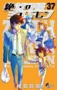 【コミック】絶対可憐チルドレン(37) 通常版の画像
