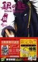 【コミック】銀の匙 Silver Spoon(10) 大蝦夷神社・絵馬つき特別版の画像