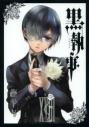 【コミック】黒執事(18)の画像