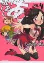 【コミック】あいまいみー(4)の画像
