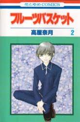 【コミック】フルーツバスケット(2)
