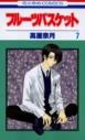 【コミック】フルーツバスケット(7)の画像