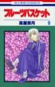 【コミック】フルーツバスケット(9)の画像