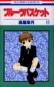 【コミック】フルーツバスケット(11)の画像