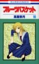 【コミック】フルーツバスケット(16)の画像