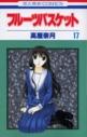 【コミック】フルーツバスケット(17)の画像