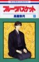 【コミック】フルーツバスケット(18)の画像
