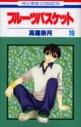 【コミック】フルーツバスケット(19)の画像
