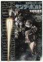 【コミック】機動戦士ガンダム サンダーボルト(3) 通常版の画像