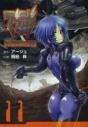 【コミック】マブラヴ オルタネイティヴ(11)の画像
