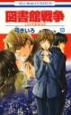 【コミック】図書館戦争 LOVE&WAR(13)の画像