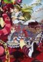 【コミック】猫と初恋時間 ハートの国のアリス~Wonderful Wonder World~の画像