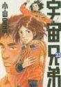 【コミック】宇宙兄弟(23) 通常版の画像