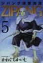 【コミック】ジパング 深蒼海流(5)の画像