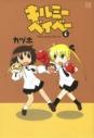 【コミック】キルミーベイベー(6)の画像