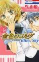 【コミック】金色のコルダ Blue♪Sky(1)の画像