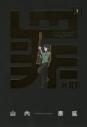 【コミック】罪×10(1)の画像
