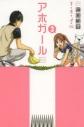 【コミック】アホガール(3)の画像