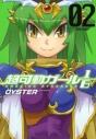 【コミック】超可動ガール1/6(2)の画像